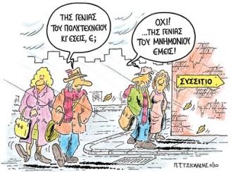 NA ΠΟΙΟΙ ΥΠΕΓΡΑΨΑΝ ΤΟ ΜΝΗΜΟΝΙΟ. (ΝΟΜΟΣ 4046/2012)..ΕΠΙΣΤΟΛΗ ΥΠΟΤΑΓΗΣ ΠΡΟΣ ΛΑΓΚΑΡΝΤ!!!