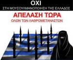 OXI ΣΤΗΝ ΜΟΥΣΟΥΛΜΑΝΟΠΟΙΗΣΗ ΤΗΣ ΕΛΛΑΔΟΣ ~ ΑΠΕΛΑΣΗ ΤΩΡΑ ΟΛΩΝ ΤΩΝ ΛΑΘΡΟΜΕΤΑΝΑΣΤΩΝ!!!