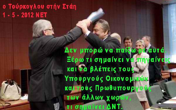venizelos net (1- 5- 2012) ο ΚΑΡΠΑΖΟΕΙΣΠΡΑΚΤΟΡΑΣ ΜΠΕΝ BENIZEΛΟΣ , λέει: