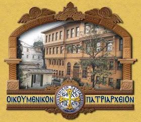 Image result for ΠΑΤΡΙΑΡΧΕΙΟ ΚΩΝΣΤΑΝΤΙΝΟΥΠΟΛΕΩΣ IMAGES