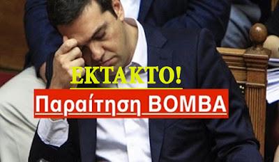 ΈΣΚΑΣΕ TΩΡA - Παραίτηση Τσίπρα... Και πάμε σε εκλογές;